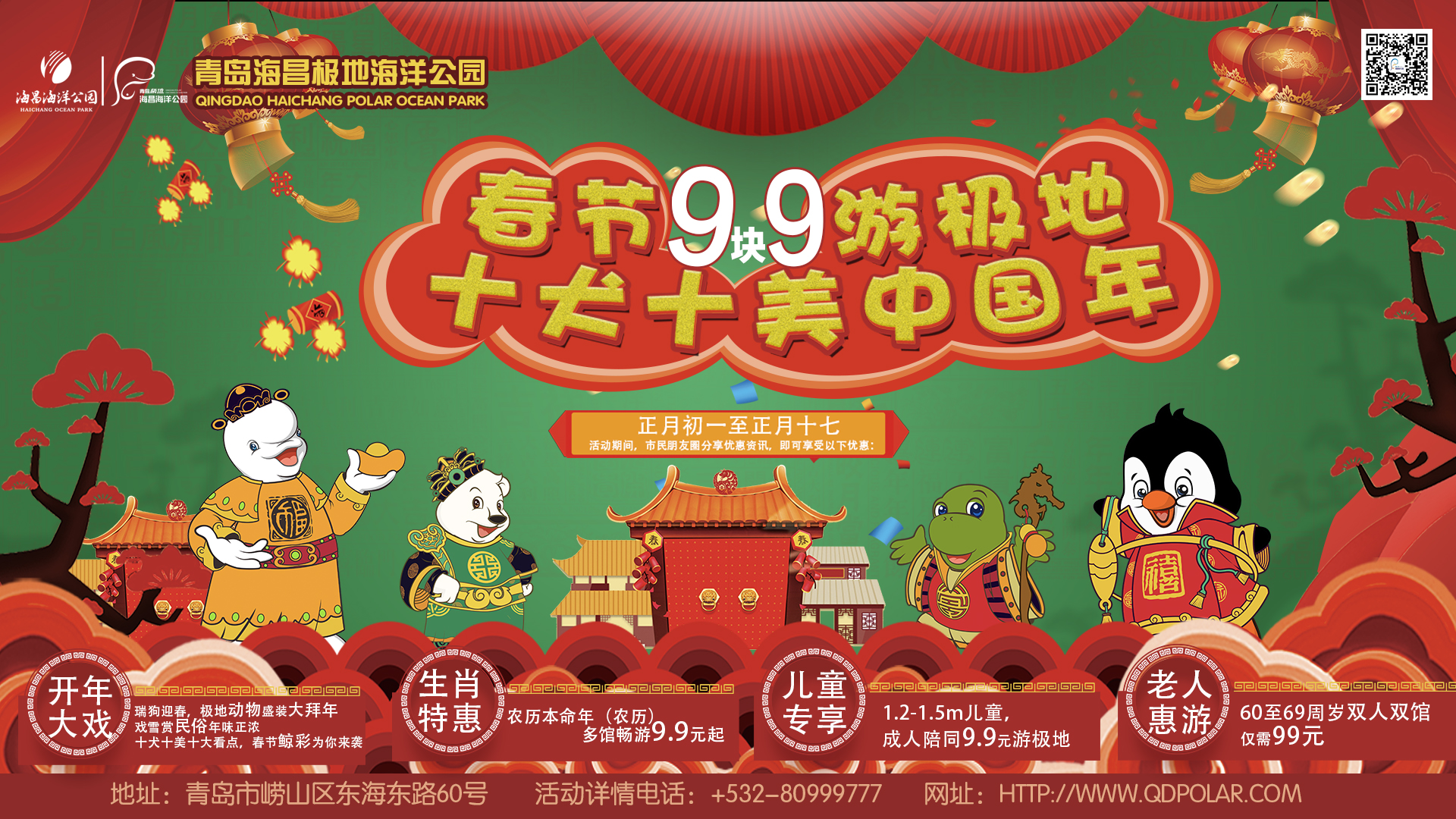 """大金娱乐平台官网:春节9.9元游极地_十""""犬""""十美中国年"""