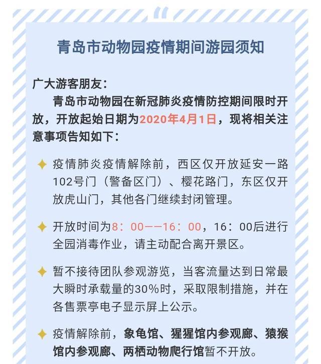 3月28日,青岛景区恢复开放后……