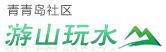 青岛旅游社区